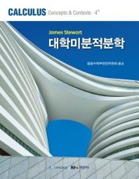 대학미분적분학(4판)