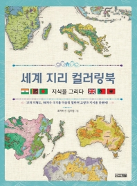 세계 지리 컬러링북, 지식을 그리다!
