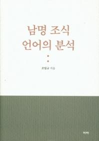 남명 조식 언어의 분석(양장본 HardCover)