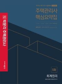 회계원리 주택관리사 핵심요약집 1차(2019)