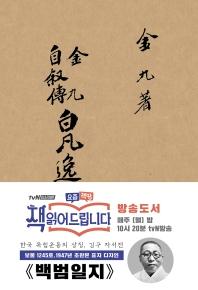 백범일지(초판본)(1947년 초판본 표지 디자인)