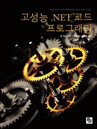 고성능 .NET(닷넷) 코드 프로그래밍