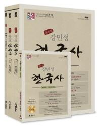 강민성 한국사 세트(2018)(공무원)(개정판)(전4권)