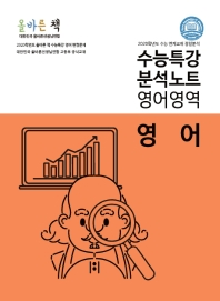 고등 영어 수능특강 분석노트 영어영역(2019)