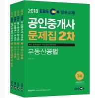 공인중개사 2차 문제집  세트(2018)(EBS)(전4권)