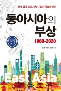 동아시아의 부상 1960-2020