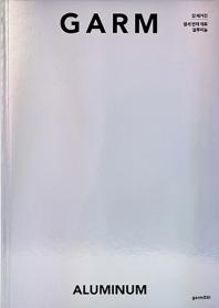 감 매거진(GARM Magazine). 13: 알루미늄