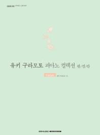 유키 구라모토 피아노 컬렉션 완전판-Nature-(무선)