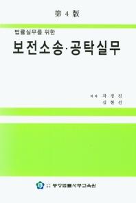 보전소송 공탁실무(법률실무를 위한)(4판)