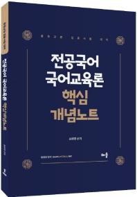 전공국어 국어교육론 핵심개념노트