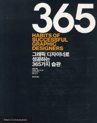 그래픽 디자이너로 성공하는 365가지 습관