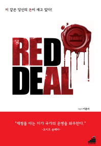 Red Deal(레드 딜)