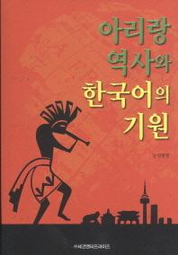 아리랑 역사와 한국어의 기원