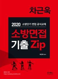 차근욱 소방면접 기출 Zip(2020)