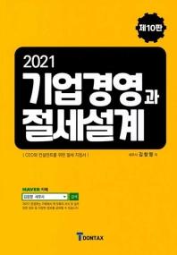 기업경영과 절세설계(2021)(10판)
