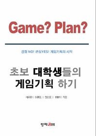 초보 대학생들의 게임기획 하기