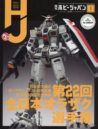 하비재팬 ホビ-ジャパン 2020.01