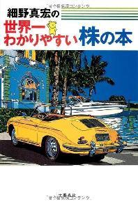 細野眞宏の世界一わかりやすい株の本