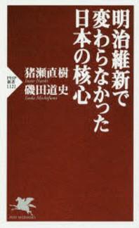明治維新で變わらなかった日本の核心