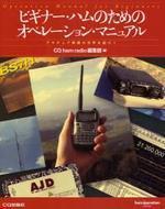 ビギナ―.ハムのためのオペレ―ション.マニュアル アマチュア無線の世界を紹介!