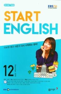 스타트 잉글리시(Start English)(EBS FM Radio)(2020년 12월호)