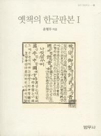 옛책의 한글판본. 1