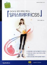 일러스트레이터 CS5(OKOKOK 알찬 예제로 배우는)(CD1장포함)