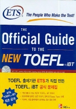 Official Guide to the New TOEFL iBT(CD1장포함)