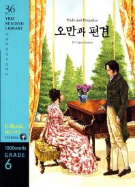 오만과 편견(CD1장포함)(YBM Reading Library 36)