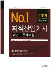 지적산업기사 과년도문제해설(2018)(No.1)