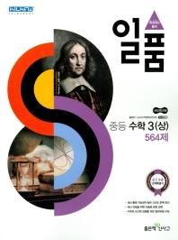 중등 수학 3(상) 564제(2020)