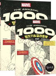 The Amazing 1000 점잇기 & 컬러링북: 마블편
