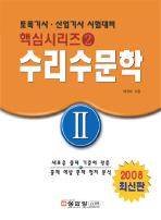 수리수문학(증보판 10판)(토목기사 산업기사 시험대비 핵심시리즈 2)