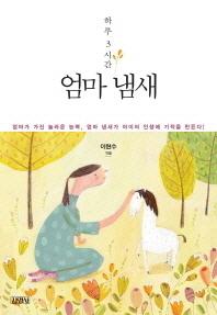 엄마 냄새 2013.08.11 1판12쇄