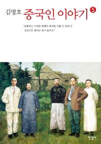 중국인 이야기. 5(김명호)