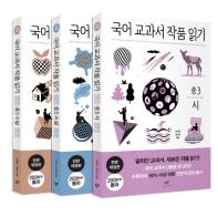 국어 교과서 작품 읽기: 중3 세트(전3권)