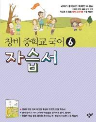 중학 국어6(3학년 2학기) 자습서(2017)(창비)