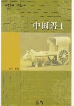 중국어1 자습서(고등)