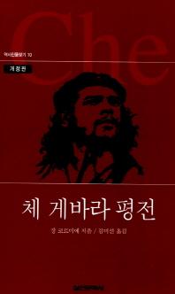 체 게바라 평전(개정판 2판)(역사인물찾기 10)(양장본 HardCover)