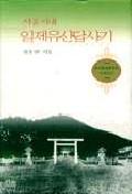 서울시내 일제유산답사기 초판(1995년)