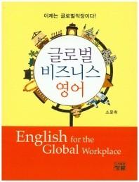 글로벌 비즈니스 영어