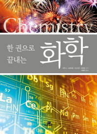 한권으로 끝내는 화학(반양장)