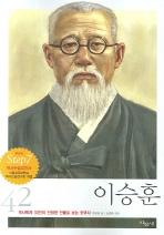 이승훈(2판)(인물로 보는 한국사 42)