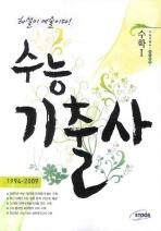 수학 1 (2009)