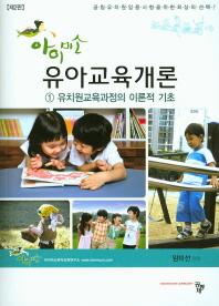 유아교육개론. 1: 유치원교육과정의 이론적 기초(아이미소)(2판)