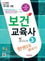 보건교육사 3급 한권으로 끝내기(2012)