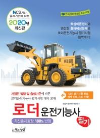 로더운전기능사 필기(2020)