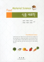 식품 재료학