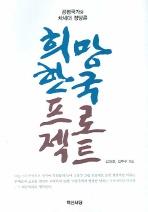 희망 한국 프로젝트