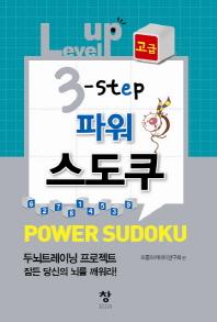 스도쿠(고급)(Level up 3 step 파워)(개정판)(반양장)